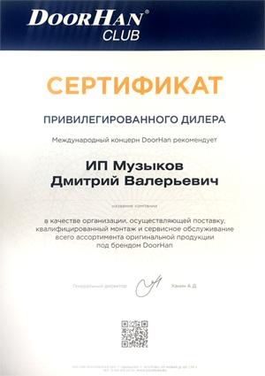 Сертификат дилера дорхан